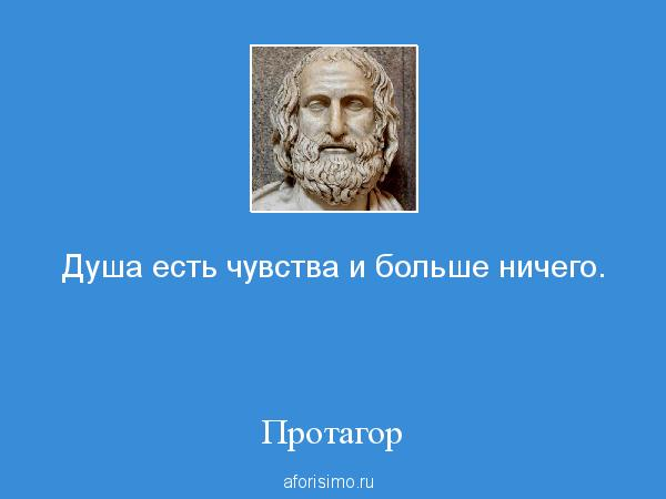 protagoras great speech By protagoras' own account, his great speech is divided into two parts: the myth (320d-324d) and the argument (324d-328d) he maintains throughout both parts that virtue can be.